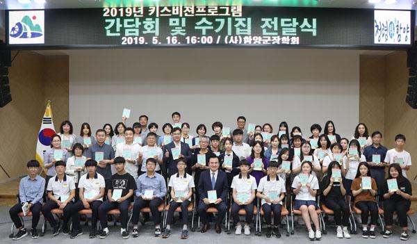 2019년 키스비젼프로그램 간담회 및 수기집 전달식.jpg
