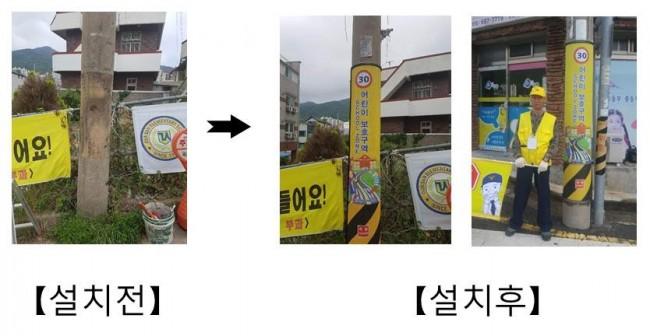 국산초_차량충돌방지시트설치사진.jpg