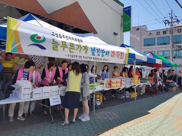 고성읍주민자치위원회  늘푸른가게 열린시장 개최 (1).jpg