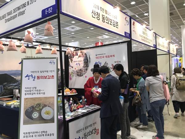 산청군 서울국제관광산업박람회 참가 홍보 (1).jpg