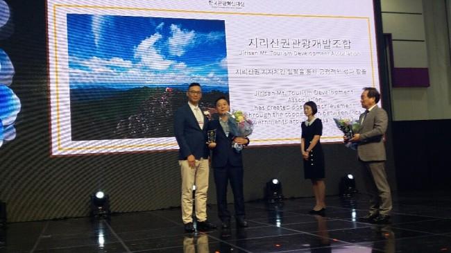 지리산권관광개발조합 한국관광혁신대상 우수상 수상 2.JPG