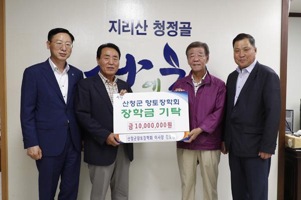 김호용 산청군향토장학회 이사장 1000만원 기탁 (1)-1.jpg