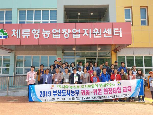 부산도시농업 활성화 워크숍 및 귀농귀촌 현장견학.jpg