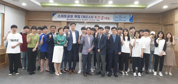지난 14일 '스마트공장 취업 Dream 토크 콘서트' 참석자들이 기념촬영을 하고 있다.