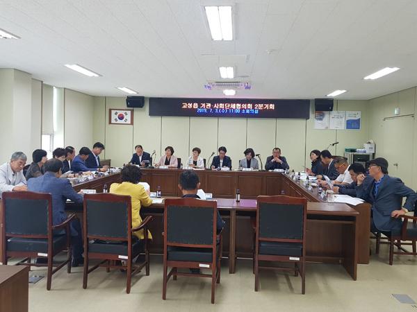 고성읍 기관사회단체협의회, 2분기 회의 개최.jpg
