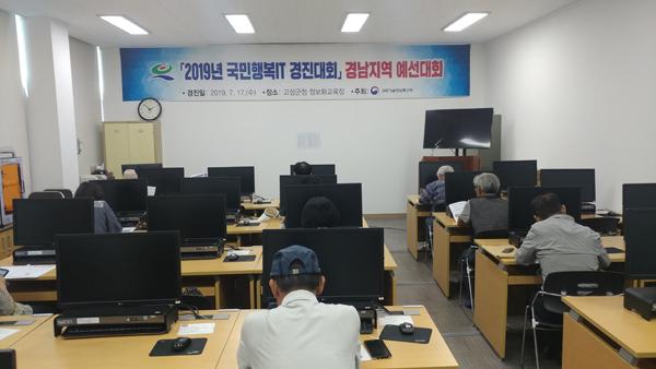 고성군, 국민행복 IT 경진대회 경남지역 예선대회 개최.jpg