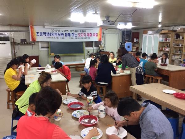구만면주민자치위원회, 초등학생과 함께하는 도예체험 교실 열어.JPG