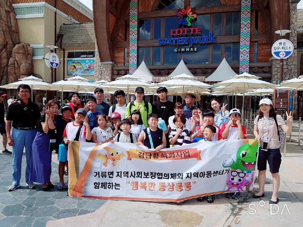 거류면 지역사회보장협의체, 지역아동센터와 함께하는 문화나들이 '행복한 동상동몽' (2).jpg
