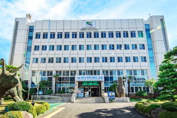 경남 고성군, 보건복지부 주관 지역사회보장계획 평가 전국 '최우수'.jpg