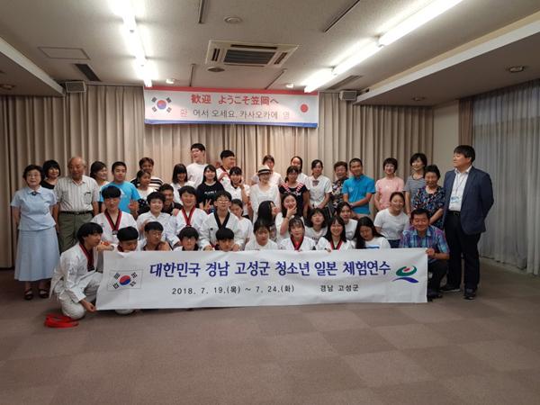 지난해 고성군 청소년 교류단, 일본 카사오카시 청소년 교류회 사진.jpg