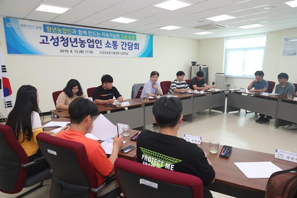 백두현 고성군수, 청년농업인 소통 간담회 개최 (1) (1).JPG