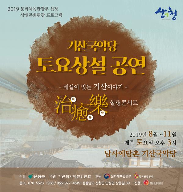 산청군 남사예담촌 기산국악당 토요상설공연 1.jpg