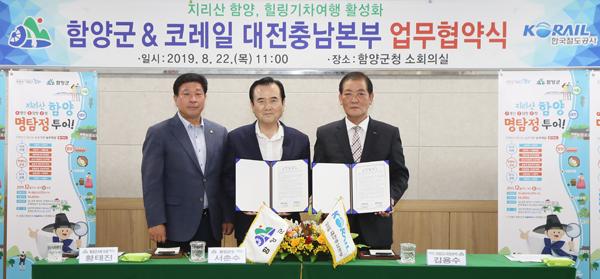 함양군-코레일 대전충남본부 업무협약.jpg