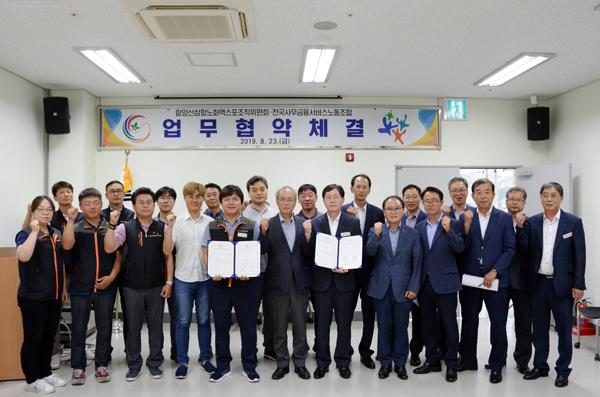함양엑스포 조직위 사무금융노조 업무협약.JPG
