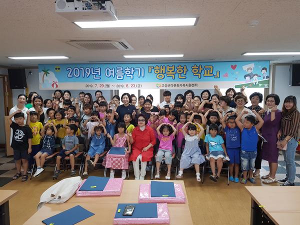 고성군다문화가족지원센터, 여름학기 '행복한 학교' 종강식 개최.jpg