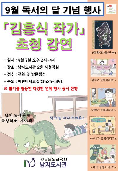 2019.김흥식작가초청강연회홍보물.jpg