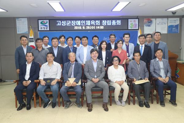 고성군장애인체육회 창립총회 개최 (1).JPG