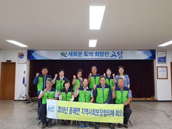 동해면 지역사회보장협의체, 2019년 제3차 회의 열어 (2).jpg