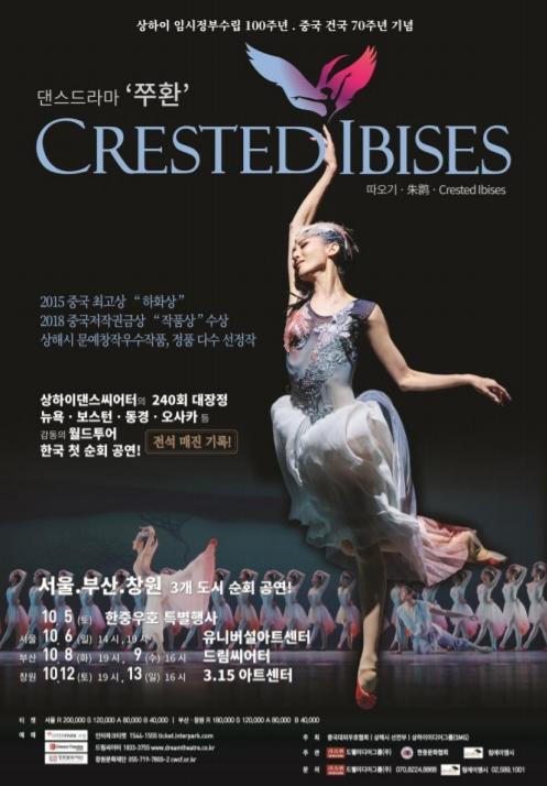 댄스드라마 따오기 (사진/한중문화협회 제공)