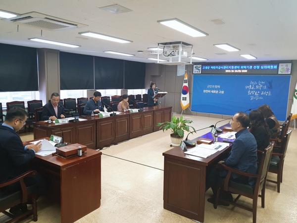 고성군, 어린이급식관리지원센터 위탁기관 선정 심의위원회.jpg
