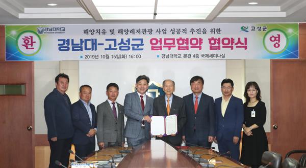 고성군-경남대학교, 해양치유 및 해양레저관광 성공 추진 위해 손잡아 (1).jpg