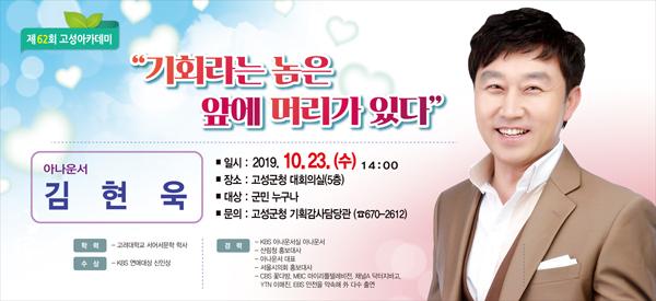 고성군, 김현욱 아나운서 초청 고성 아카데미 개최.jpg