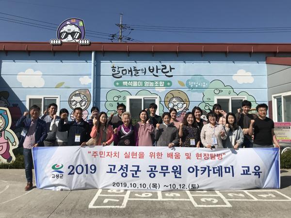 고성군, 주민자치 역량강화 공무원 아카데미 (2).JPG