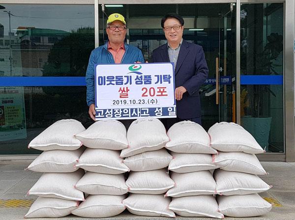 고성장의사 고성일 씨, 이웃돕기 쌀 기탁.jpg