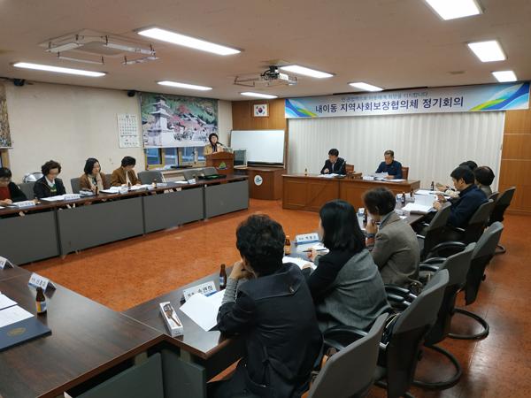 내이동 지역사회보장협의체 회의.jpg