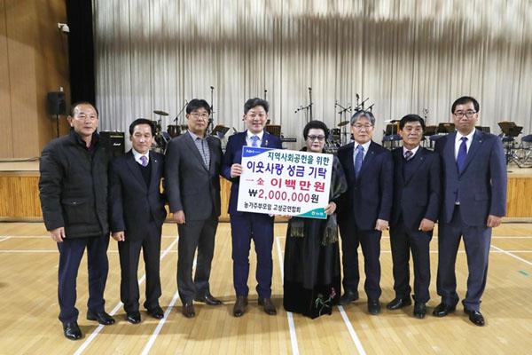 농가주부모임 고성군연합회, 이웃사랑 성금 200만원 기탁(1).JPG