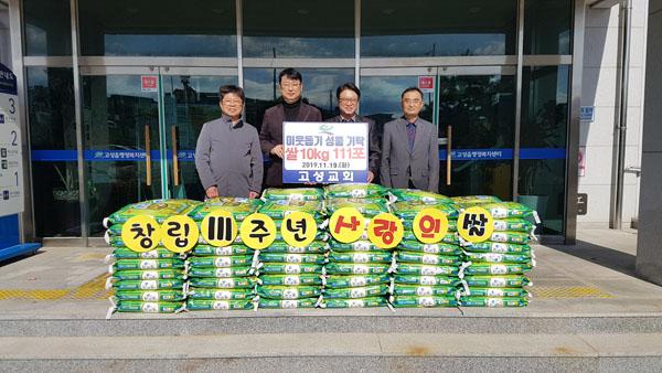 고성교회 창립 111주년 기념, 불우이웃돕기 사랑의 쌀 111포 기탁(1).jpg
