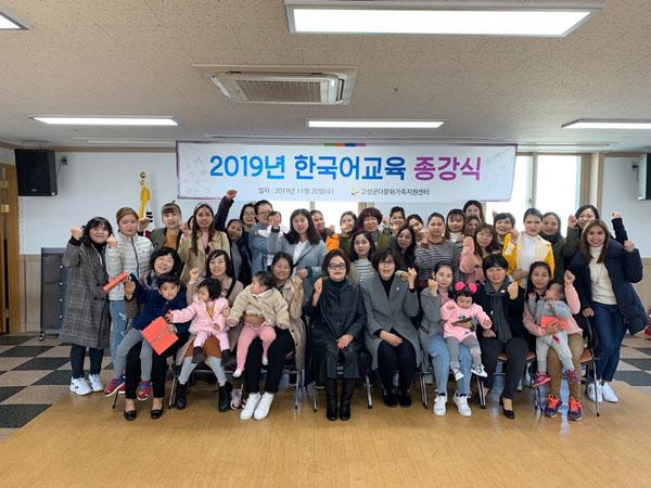 고성군다문화가족지원센터, 2019년 한국어교육 종강식(1).jpg
