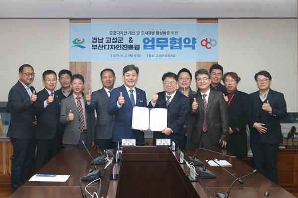 11월21일 부산디자인 진흥원 업무협약식 (2).JPG