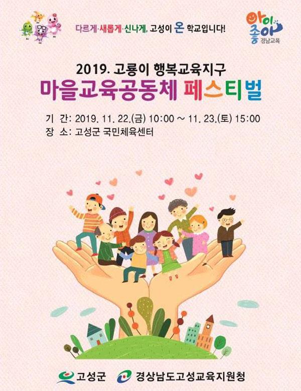 2019 고룡이 행복교육지구 마을교육공동체 페스티벌.jpg