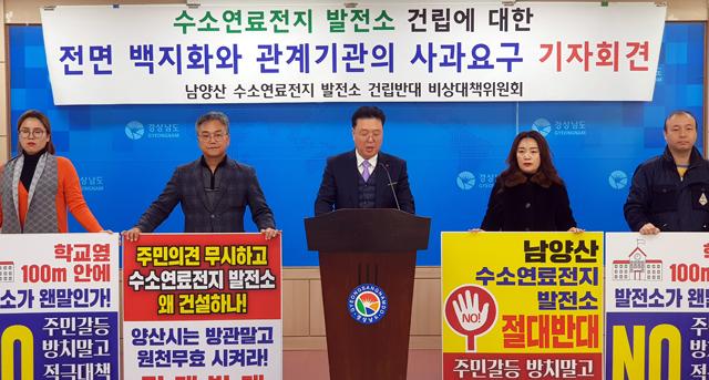 남양산수소연료발전소 건립반대 비상대책위원회가 도청에서 기자회견을 하고 있다.
