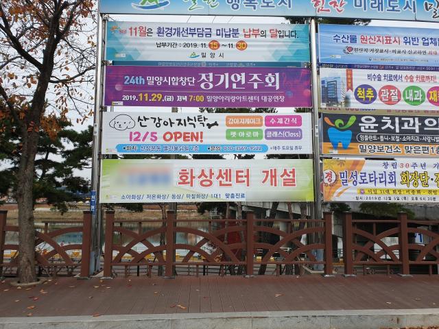밀양시 A병원이 최근 불법의료광고 현수막을 게첨해 지역내 병원들의 거센 항의가 이어지는 등 물의를 빚고 있다.