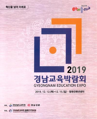 2019경남교육박람회 팜플릿-1.jpg