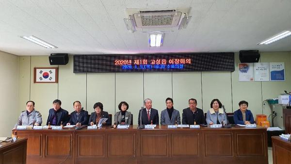 고성군, 2020년 고성읍 이장회의 개최
