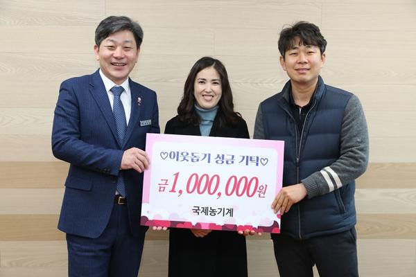 고성군 국제농기계, 이웃돕기 성금 100만 원 기탁.jpg