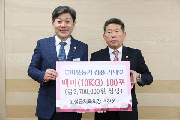 백찬문 고성군체육회장, 백미(10kg) 100포 기탁.jpg