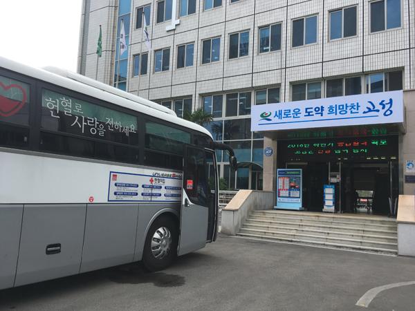 고성군, 헌혈을 통한 생명나눔 실천에 나서(1).JPG