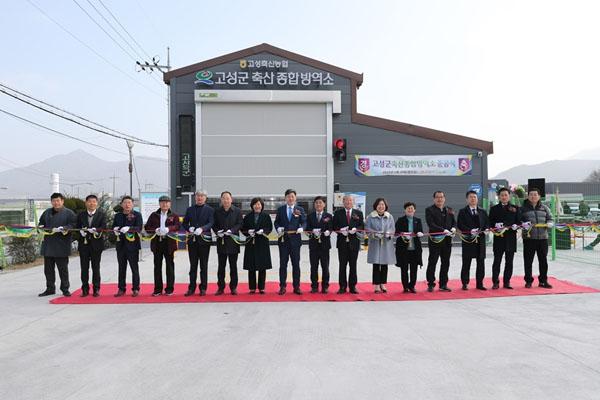 경남 고성군, 축산종합방역소 준공식(1).jpg
