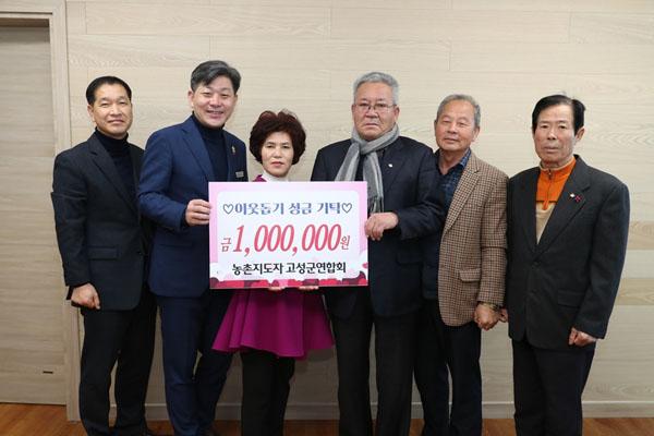 농촌지도자 고성군연합회, 이웃돕기 성금 100만 원 기탁.JPG