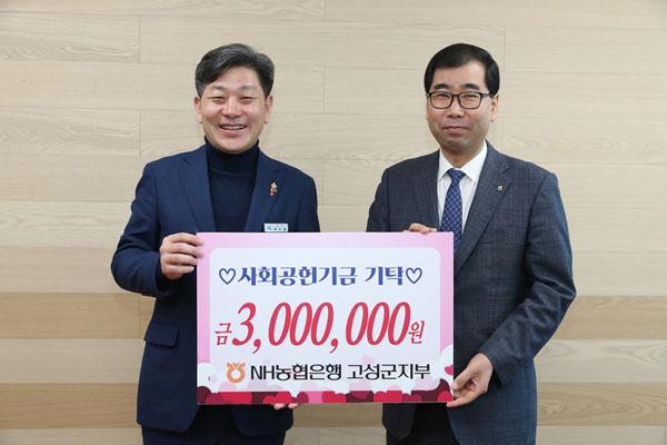 NH농협은행 고성군지부, 사회공헌기금 300만 원 기탁.JPG
