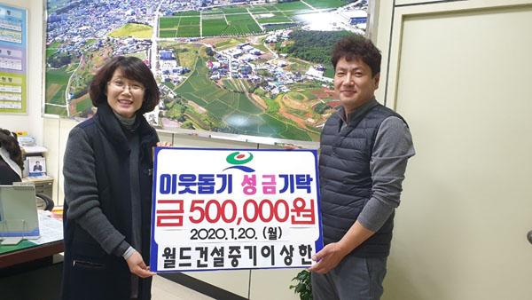 월드건설중기 대표 이상한, 이웃돕기 성금 50만원 기탁.jpg