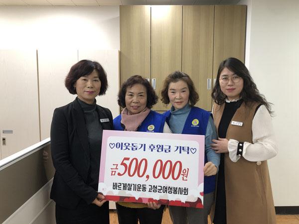 바르게살기운동 고성군여성봉사회, 엑스포 티켓 기탁.jpg