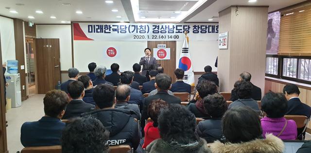 22일 창원시 의창구 봉곡동 자유한국당 도당 당사에서 미래한국당(가칭) 경남도당이 창당대회를 열고 있다.