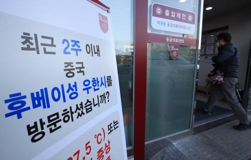 응급실 입구에 '우한 폐렴' 안내문 설치./연합뉴스/