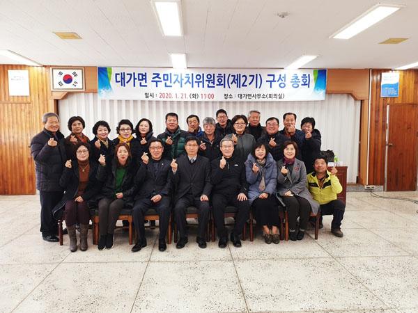 고성군 대가면, 제2기 주민자치위원회 출범.jpg