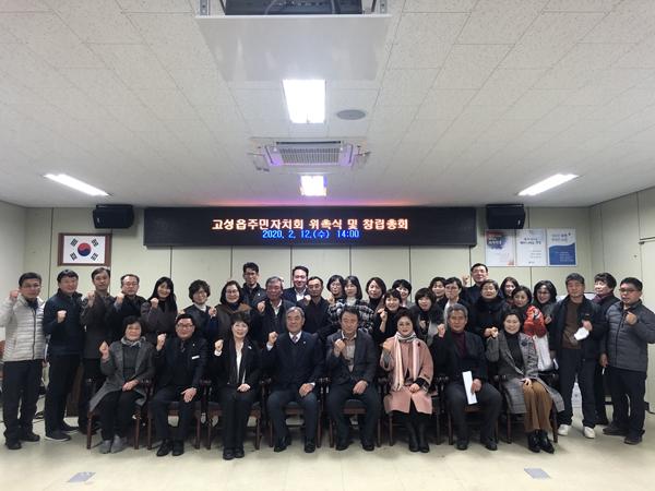 고성읍주민자치회 위촉식 및 창립총회2.jpg